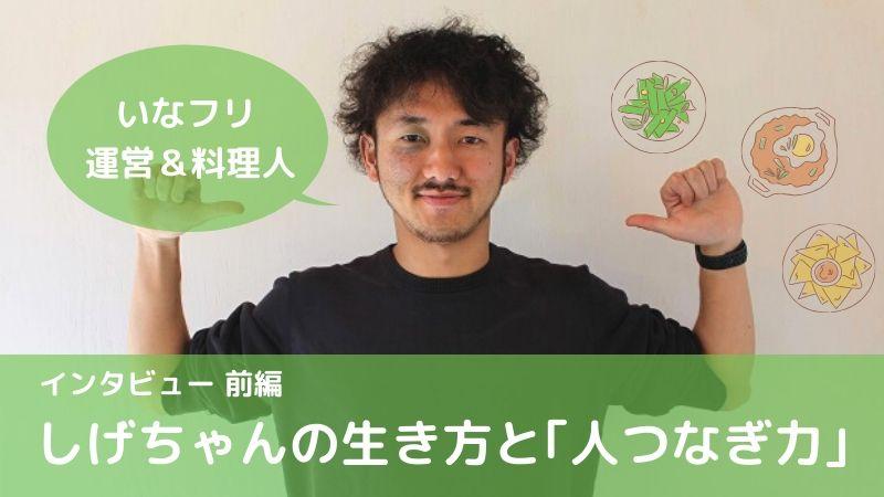 しげちゃんインタビュー