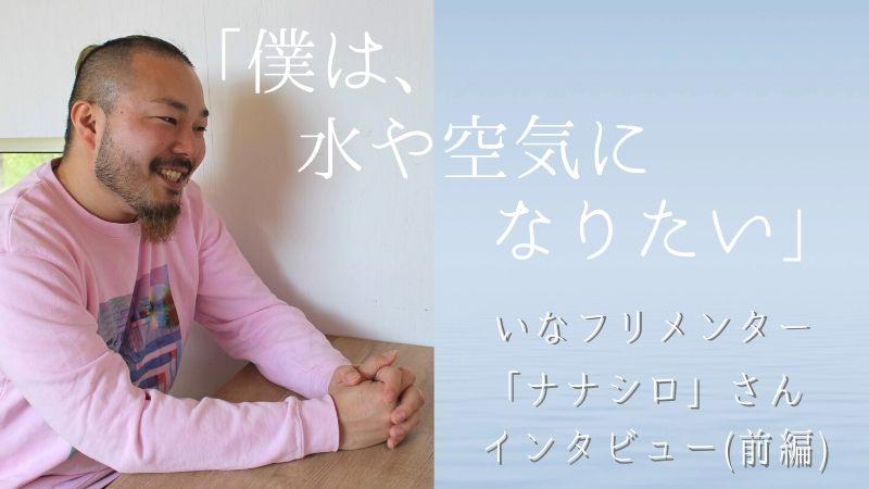 ナナシロさんインタビュー